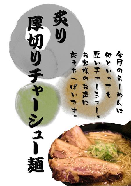 炙り厚切りチャーシュー麺  壁用1