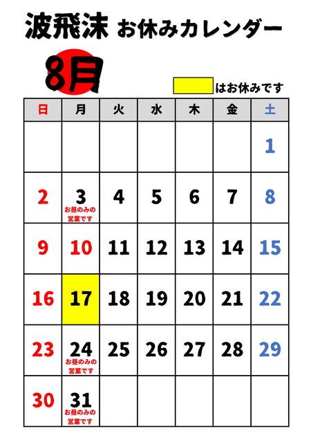 お休みカレンダー新 5段用