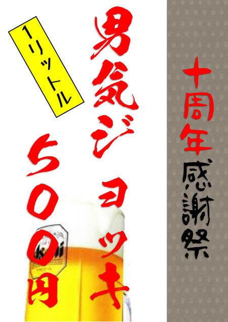 10周年 店舗用 男気ジョッキ