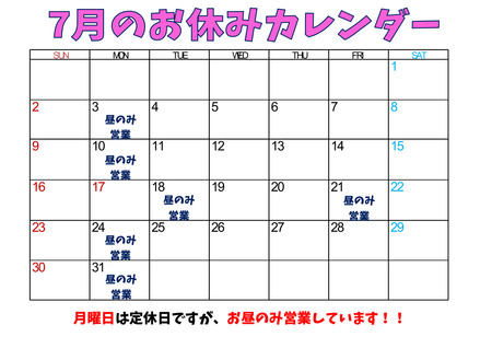 お休みカレンダー7月