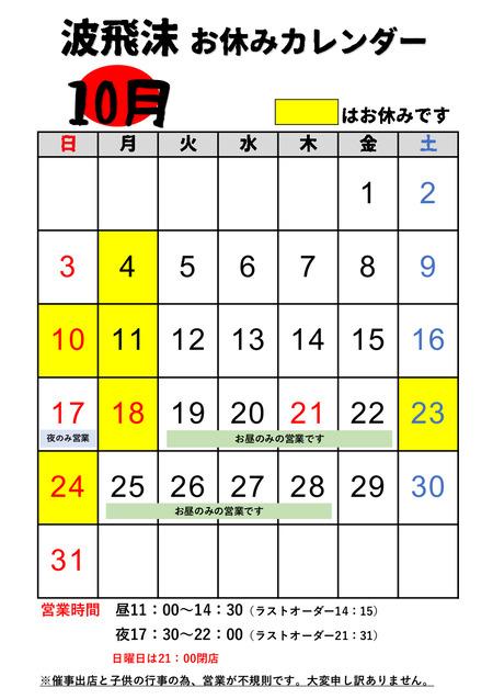 お休みカレンダー新 6段カレンダー
