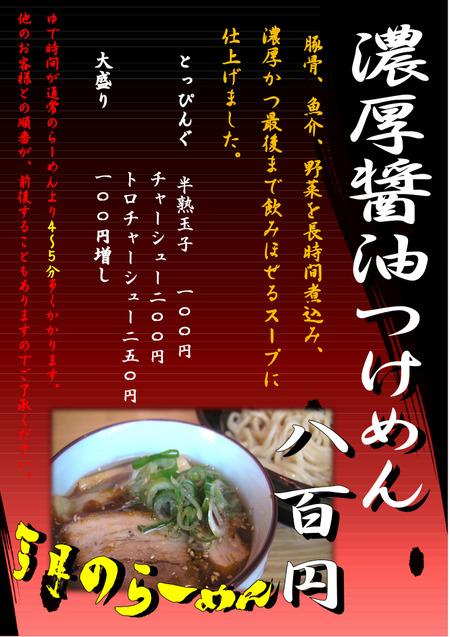 濃厚醤油つけ麺本店