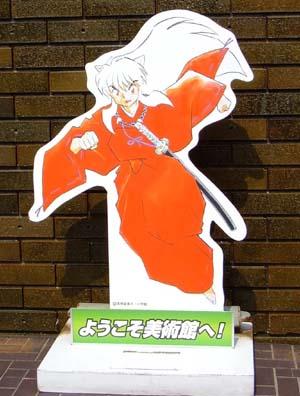 09高橋留美子展 009