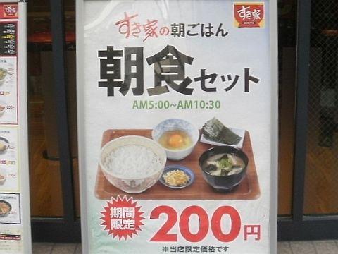 120205-sukiya