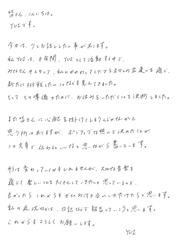 Yui (歌手)の画像 p1_16