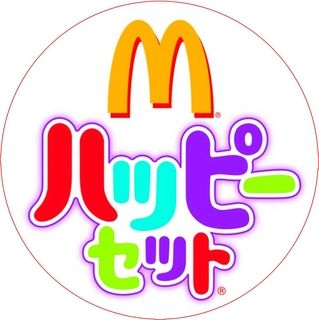 mcdonalds_logo_happy_meal_japanese-thumbnail2