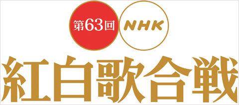 第63回NHK紅白歌合戦_ロゴ