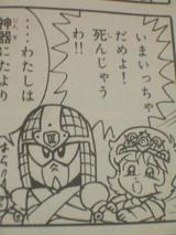 フラウ姫5