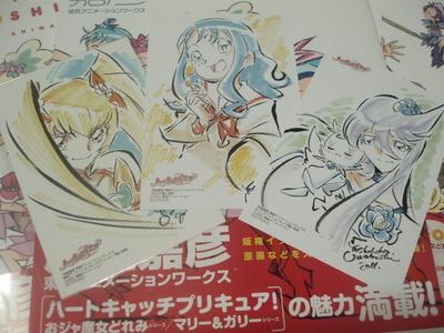 馬越嘉彦アニメーションアートワークス