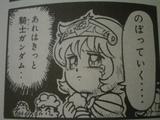 フラウ姫7
