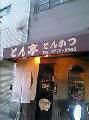 とん亭at寺田町