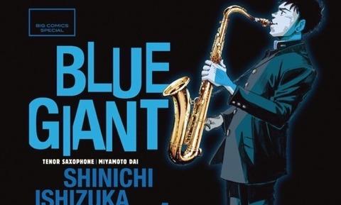 bluegiant51