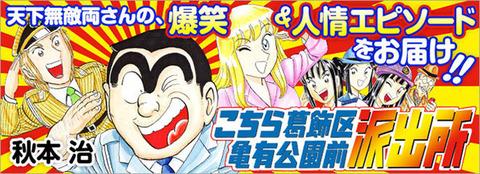 main_kochikame-thumb-661xauto-2831