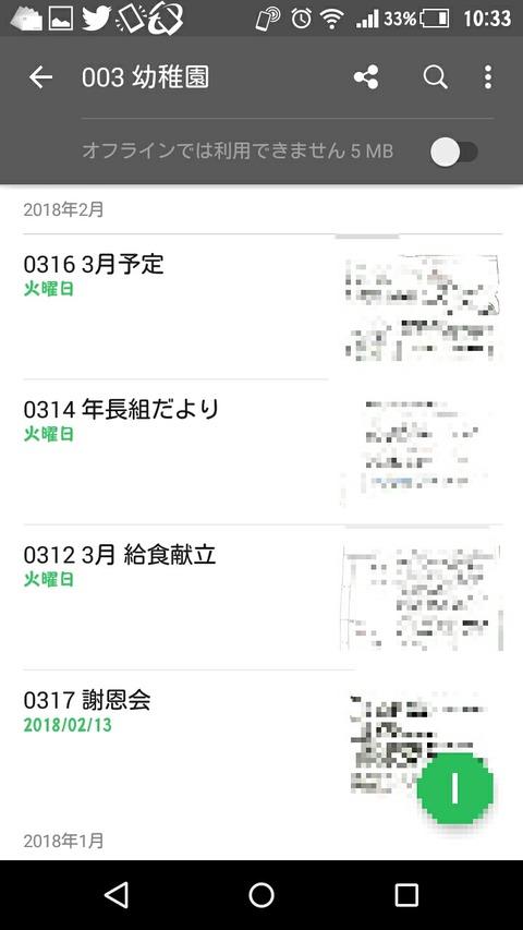 Screenshot_2018-02-26-10-33-23