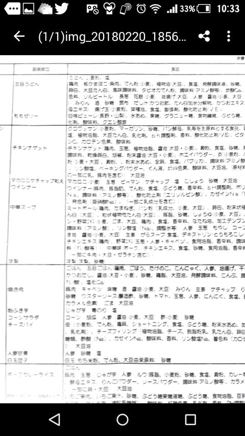 Screenshot_2018-02-26-10-33-49