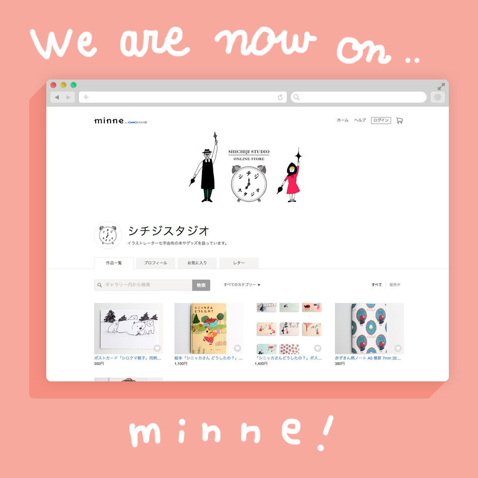 minne_screen_illust