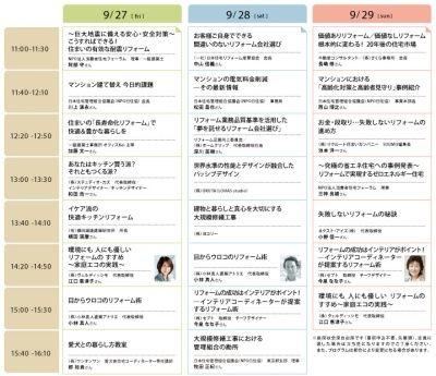 日経リフォーム&インテリアセミナースケジュールブログ
