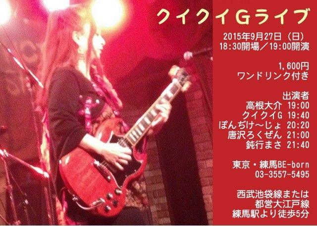 9/27(日)19時40分〜クイクイGライブ