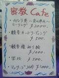 密教カフェ&読経会(ターラ菩薩)