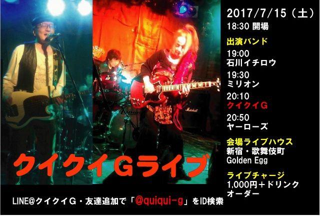 クイクイG★次回ライブ 7月15日(土)歌舞伎町ゴールデンエッグ