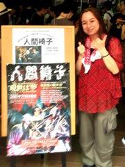 渋谷TSUTAYA O-EAST「屋根裏の散歩者」人間椅子ライブ