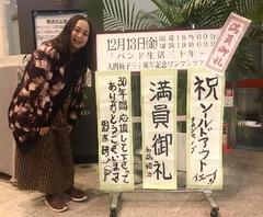 人間椅子三十周年記念ワンマンツアー@中野サンプラザホール