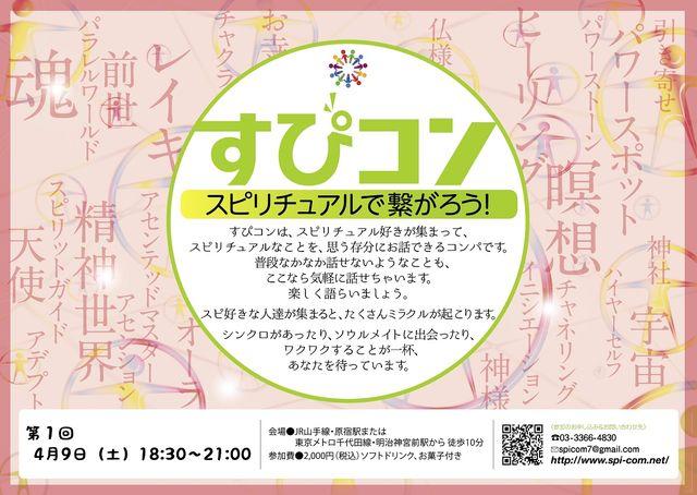 4/9(土)18:30〜21:00 【すぴコン】開催!