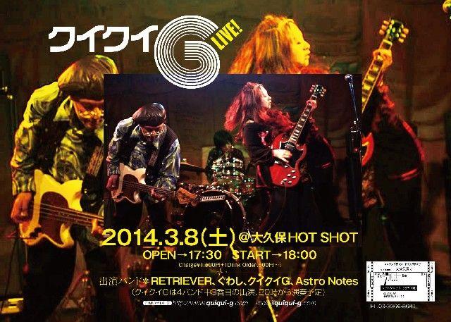 3月8日(土)20時〜★クイクイGライブ!