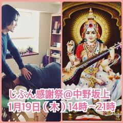 1/19(木)14時〜21時★じぶん感謝祭@中野坂上