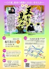 8月31日(日)13:30〜天から見れば上映会