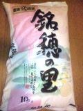 お米を貰った