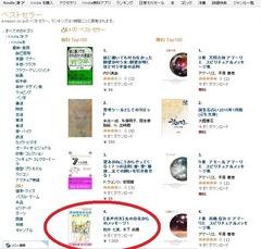 電子書籍がランキング4位!