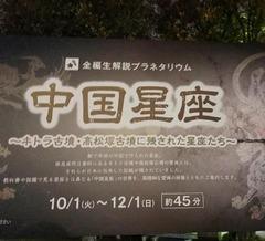 キトラ古墳と高松塚古墳の天文図