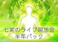七実のライブ瞑想会・半年パック誕生