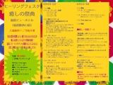 6/4(土)5(日)ヒーリングフェスタ in 福島〜癒しの祭典