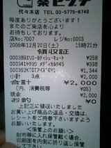 合計2,000円