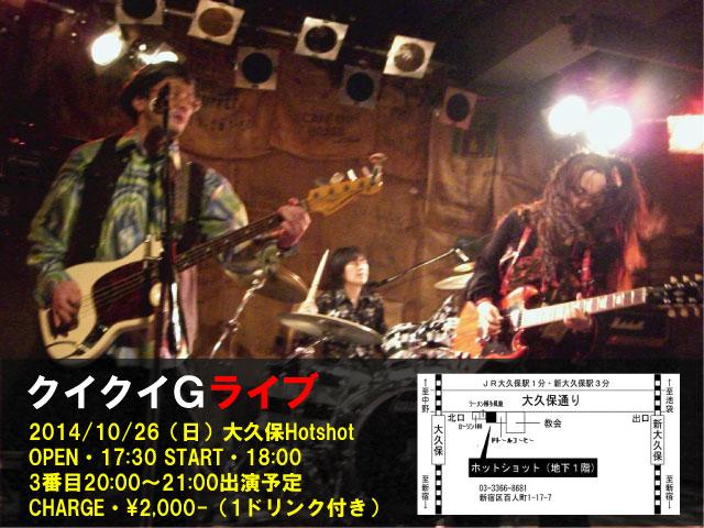 10/26(日)20時〜クイクイGライブ