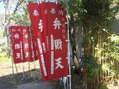 弁財天の旗