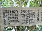 七福徳寿板木の説明