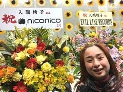 人間椅子@赤坂BLITZ「威風堂々」