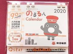のるるんカレンダー2020