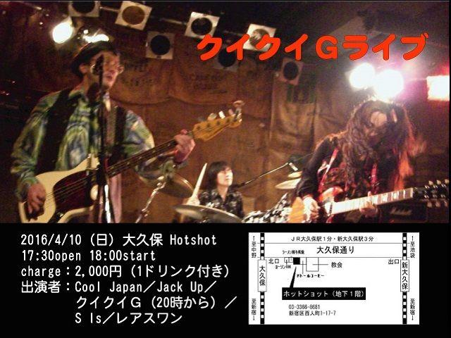 4/10(日)20時〜クイクイGライブ