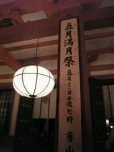 鞍馬五月満月(ウエサク)祭