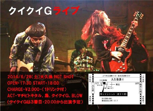 6/28(土)20時〜クイクイGライブ