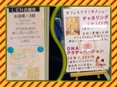第3回ヒーリングパラダイス in 東京