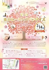 2月14日(土)第2回東京ヒーリングパラダイス出展します!