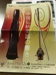 古琴(七弦)