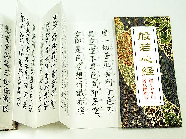 11/4(金)19時〜般若心経で空(VOID)を体感