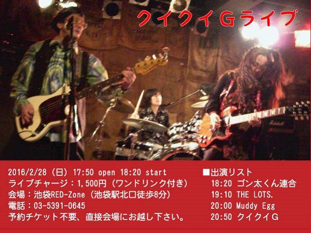 2/28(日)20時50分〜クイクイGライブ