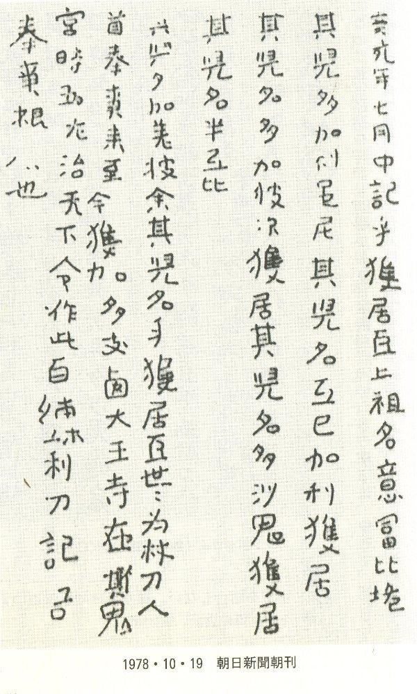 金石文1[稲荷山鉄剣] : 倭女王卑弥呼 発見なる!